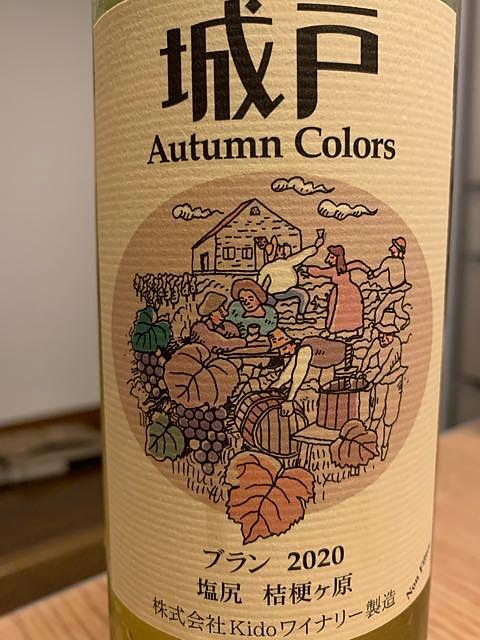 城戸ワイナリー Autumn Colors ブラン 2020