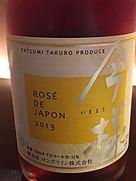 マンズワイン 今様 Rosé de Japon ドサージュ・ゼロ(2013)