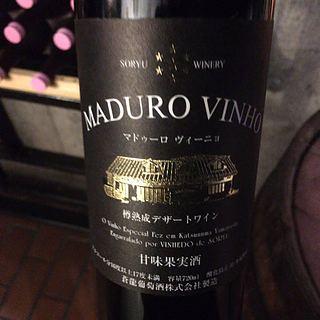 蒼龍葡萄酒 Maduro Vinho