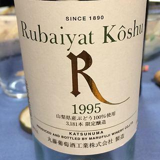 丸藤葡萄酒 Rubaiyat R Koshu