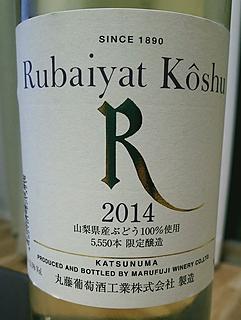 丸藤葡萄酒 Rubaiyat Koshu