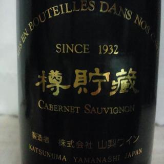 くらむぼんワイン(山梨ワイン) 樽貯蔵 Cabernet Sauvignon