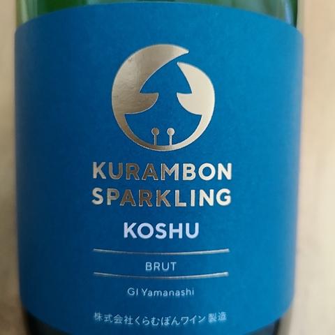 Kurambon Sparkling Koshu Brut(クラムボン スパークリング コウシュウ ブリュット)