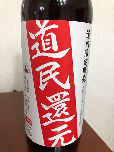 北海道限定 道民還元 赤 辛口