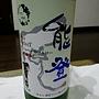 能登ワイン(2015)