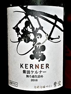 自園自醸ワイン紫波 紫波ケルナー 無ろ過生詰め