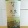 十勝ワイン 凋寒 セイオロサム 白(2014)