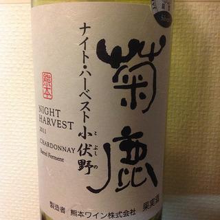 菊鹿 Chardonnay ナイト・ハーベスト小伏野