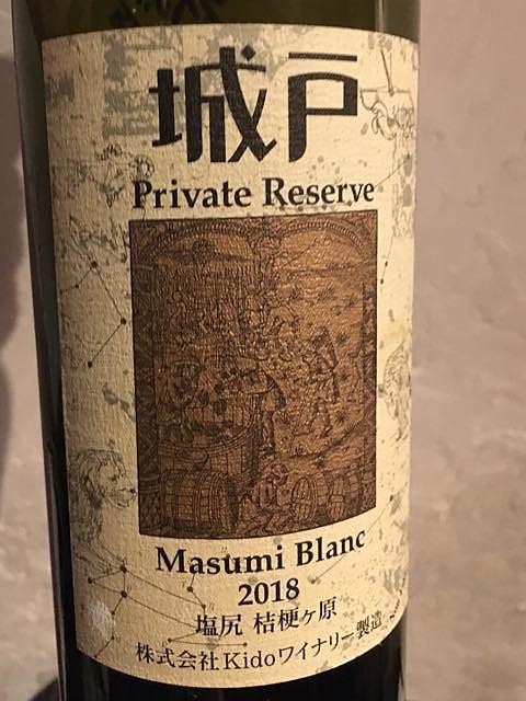城戸ワイナリー Private Reserve Masumi Blanc