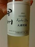 Honjyo 甲州 Koshu Dry 大樽貯蔵(2016)
