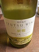 井筒ワイン イヅツワイン果報(2019)