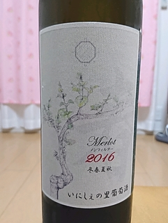 いにしえの里葡萄酒 Merlot ノンフィルター