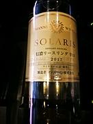 マンズワイン Solaris 信濃リースリング 辛口