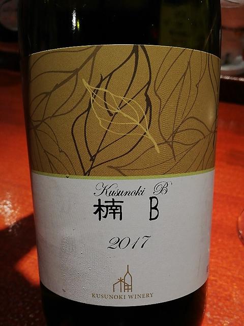 Kusunoki Winery 楠B(楠ワイナリー)