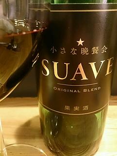エーデルワイン Suave(シュアーヴ)