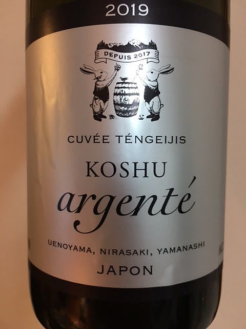 Cuvée Téngeijis Koshu argenté(キュヴェ・テンゲイジ 甲州 アルジョンテ)