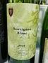 安心院ワイン Sauvignon Blanc(2016)