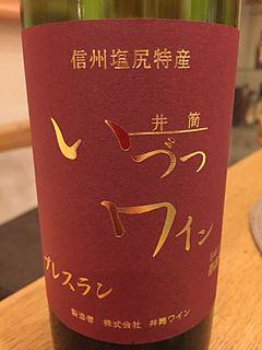 いづつワイン プレスラン 赤