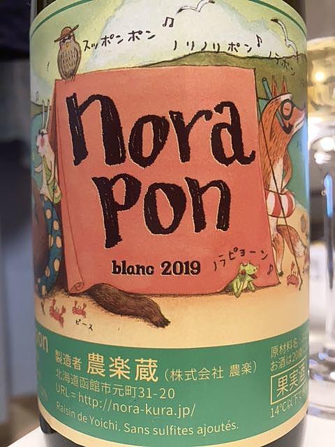 農楽蔵 Norapon Blanc