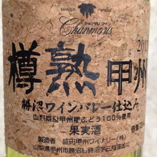 シャンモリワイン 樽熟 甲州