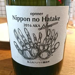 島之内フジマル醸造所 Opnner Nippon no HATAKE AKA Plus