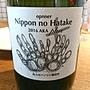 島之内フジマル醸造所 Opnner Nippon no HATAKE AKA Plus(2016)
