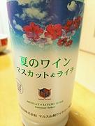 山梨マルスワイナリー 夏のワイン マスカット&ライチ