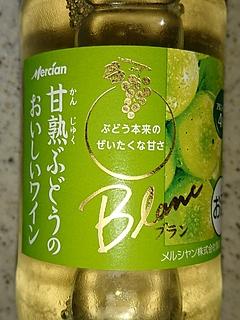 メルシャン 甘熟ぶどうのおいしいワイン ブラン