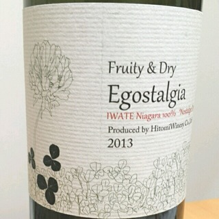 ヒトミワイナリー Fruity & Dry Egostalgia