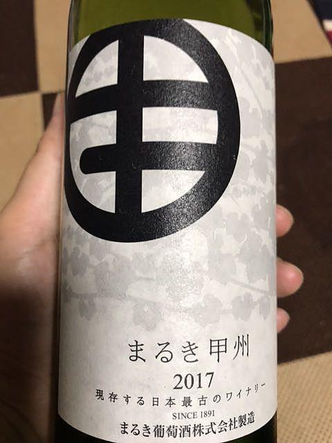 まるき葡萄酒 まるき甲州