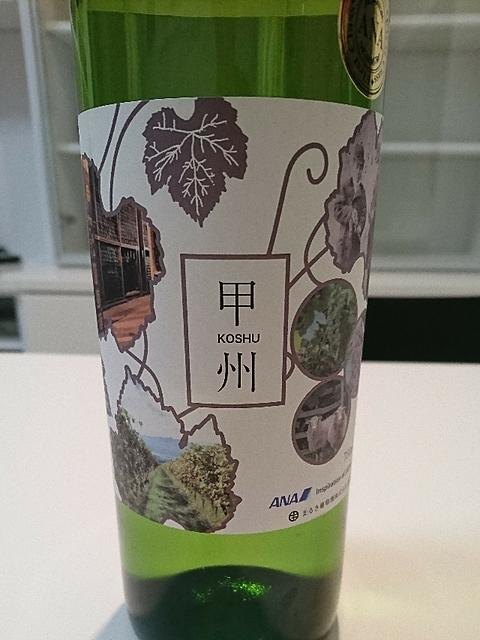 まるき葡萄酒 甲州 ANAオリジナルブレンド