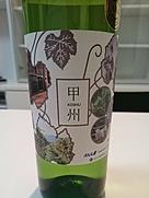 まるき葡萄酒 甲州 ANAオリジナルブレンド(2017)