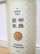 サドヤ 甲鐵百年 白 (Chardonnay Sauvignon Blanc)(2017)