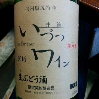 いづつワイン 生ぶどう酒 白