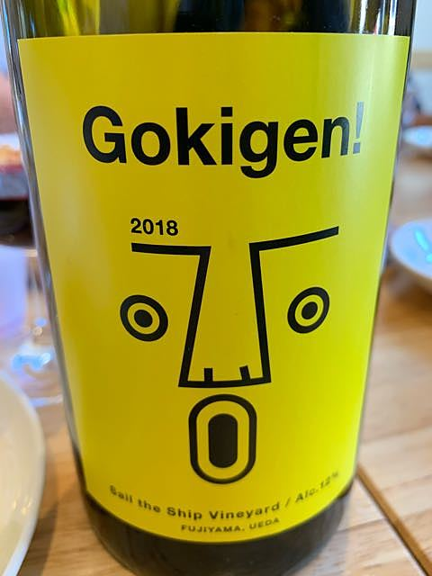 Sail the Ship Vineyard Gokigen! 赤(セイル・ザ・シップ・ヴィンヤード ゴキゲン)