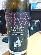 Rocca Sveva Valpolicella Ripasso Superiore(2014)