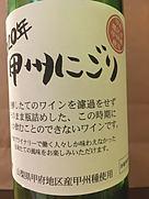 シャトー酒折ワイナリー 甲州にごり 甲府地区(2020)