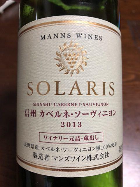 マンズワイン Solaris 信州 カベルネ・ソーヴィニヨン
