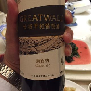 Greatwall 长城干红葡萄酒 解百纳 Cabernet