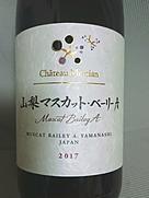 Ch. Mercian 山梨マスカット・ベーリーA(2017)