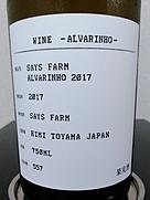 セイズ・ファーム アルバリーニョ(2017)