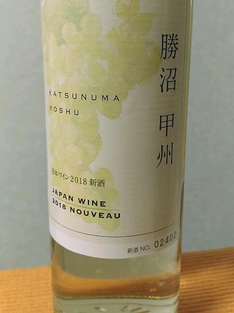 サッポロ 勝沼 甲州 新酒