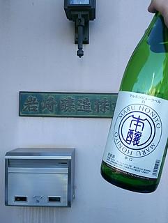 岩崎醸造 Maru Honjyo マルホンジョーラベル 白 辛口