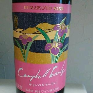 熊本ワイン Campbell Early