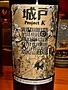 城戸ワイナリー Project K(2003)