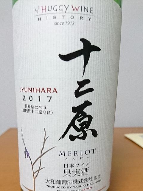 Huggy Wine 十二原 Jyunihara Merlot