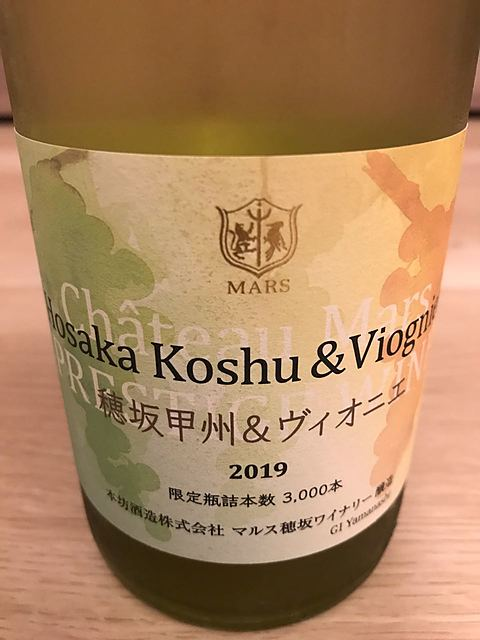 Ch. Mars Hosaka Koshu & Viognier(シャトー・マルス 穂坂甲州&ヴィオニエ)