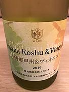シャトー・マルス 穂坂甲州&ヴィオニエ(2019)