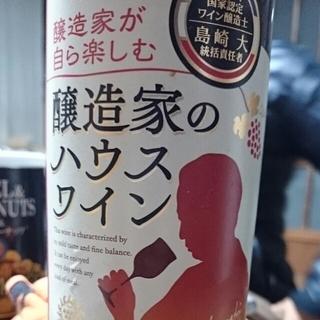 醸造家のハウスワイン 赤