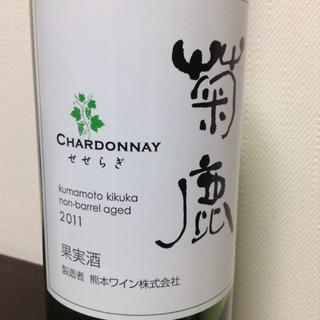 菊鹿 Chardonnay せせらぎ
